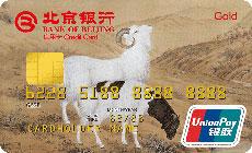 北京银行生肖卡羊年