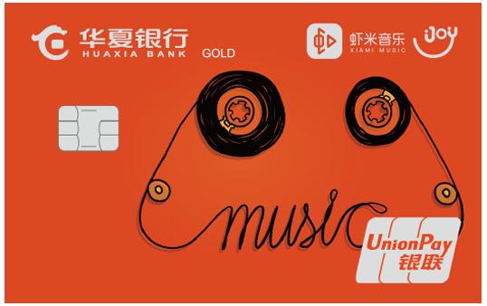 华夏银行虾米音乐联名卡