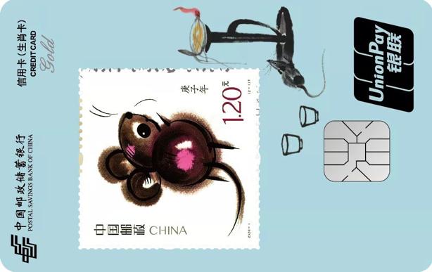 邮储银行庚子年生肖卡