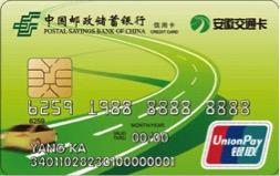 邮储安徽交通联名信用卡