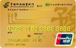 邮储中原美食信用卡