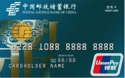邮储信用卡