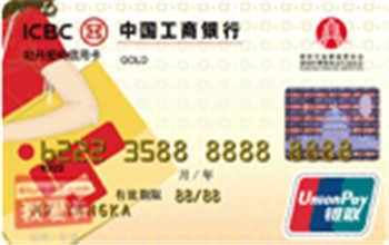 工商牡丹爱购卡(银联,人民币,金卡)