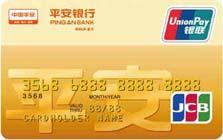 平安银行标准信用卡金卡