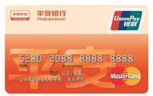 平安银行标准信用卡普卡