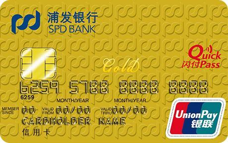 浦发标准IC信用卡金卡