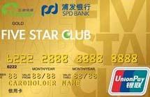浦发标准IC信用卡白金卡