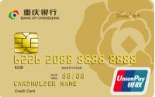 重庆银行标准金卡