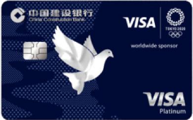 建设银行龙卡visa奥运主题卡