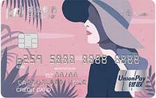 浦发银行美丽女人信用卡-银联版白金卡