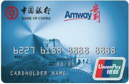 中银安利信用卡