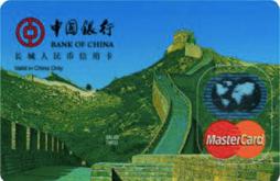 中银长城人民币卡
