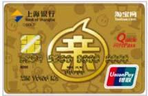 上海银行淘宝联名信用卡金卡