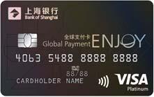 上海银行VISA全球支付信用卡(全球版)