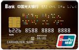 光大无障碍信用卡