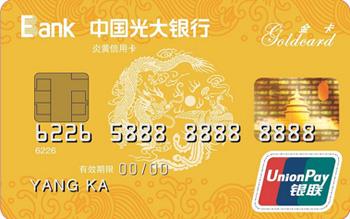 光大银行炎黄信用卡