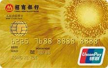 招商银行标准信用卡金卡