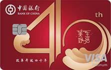 中国银行家庭白金卡