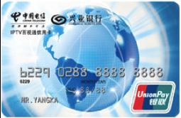 兴业上海电信IPTV卡