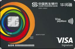 民生华润通联名豪华白金信用卡