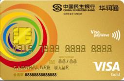 民生华润通联名信用卡