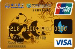 民生川航·金熊猫联名卡