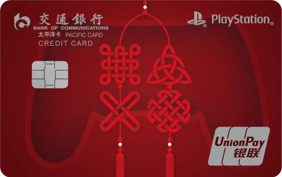 交通银行PlayStation主题信用卡