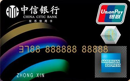 中信银行美国运通卡