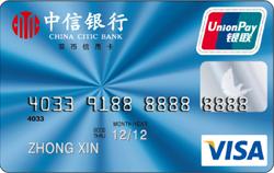 中信银行标准卡