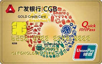 广发欢乐信用卡(银联,人民币,金卡)