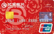 北京银行标准信用卡普卡