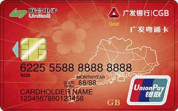 广发粤通IC芯片卡(银联,人民币,金卡)