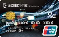 东亚银行银联标准卡(银联,人民币,白金卡)