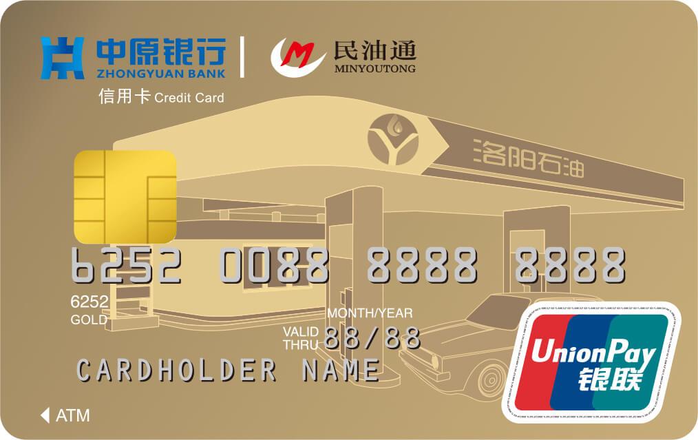 中原银行ETC信用卡金卡