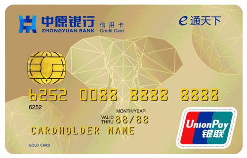 中原银行经典标准卡金卡