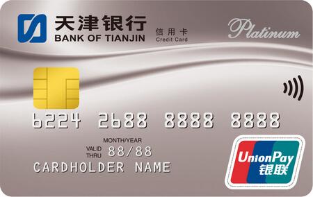 天津银行信用卡白金卡