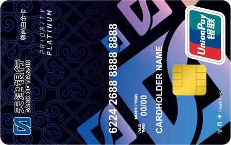 天津银行尊尚白金信用卡