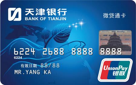天津银行微贷通卡
