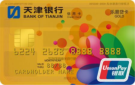 天津银行乐易贷分期信用卡