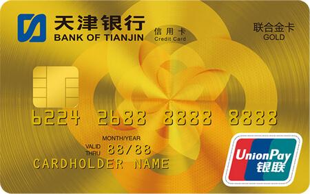 天津银行联合金分期信用卡