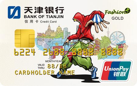 天津银行Fashion(范儿)卡