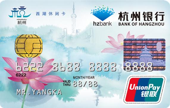 杭州银行西湖休闲卡普卡