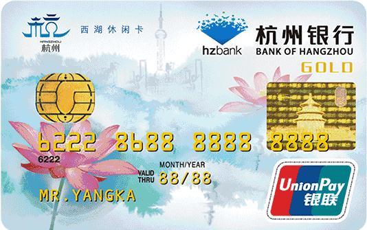 杭州银行西湖休闲卡金卡