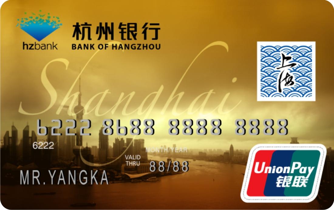 杭州银行上海旅游卡金卡