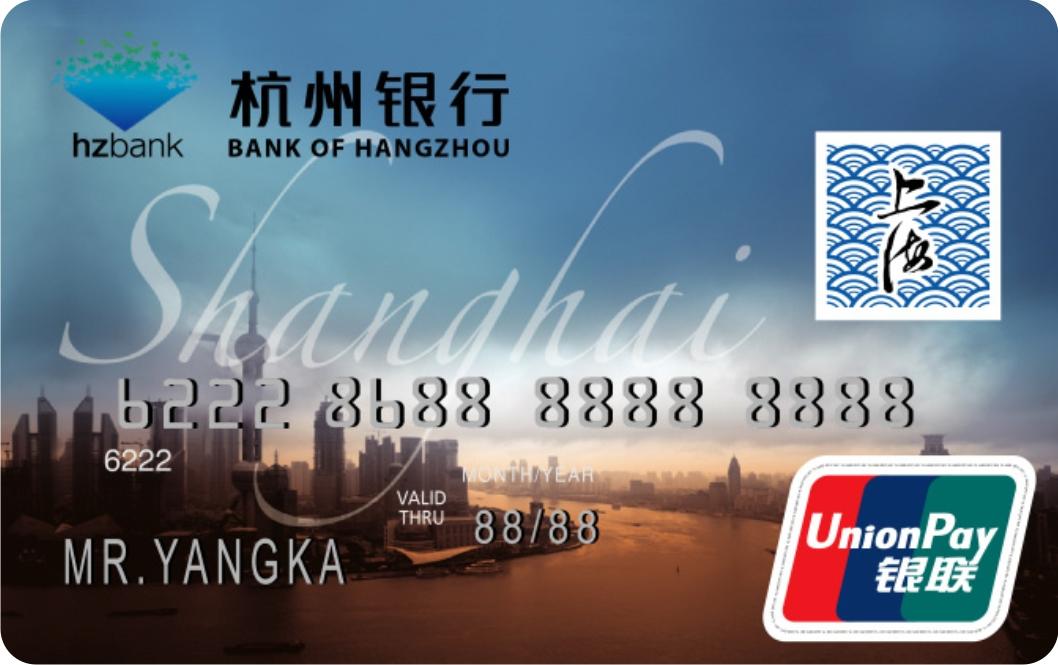 杭州银行上海旅游卡普卡