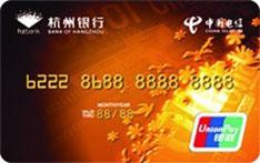 杭州银行百事通联名卡金卡