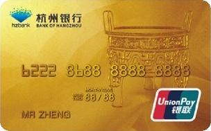 杭州银行臻信卡白金卡