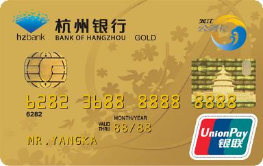 杭州银行公务卡金卡