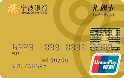 宁波银行汇通卡金卡