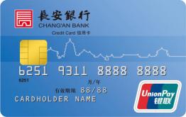 长安银行银联标准信用卡普卡